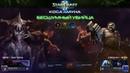 Ч.242StarCraft 2 LotV - Бесшумный убийца (Эксперт) - Скрытая мутация недели