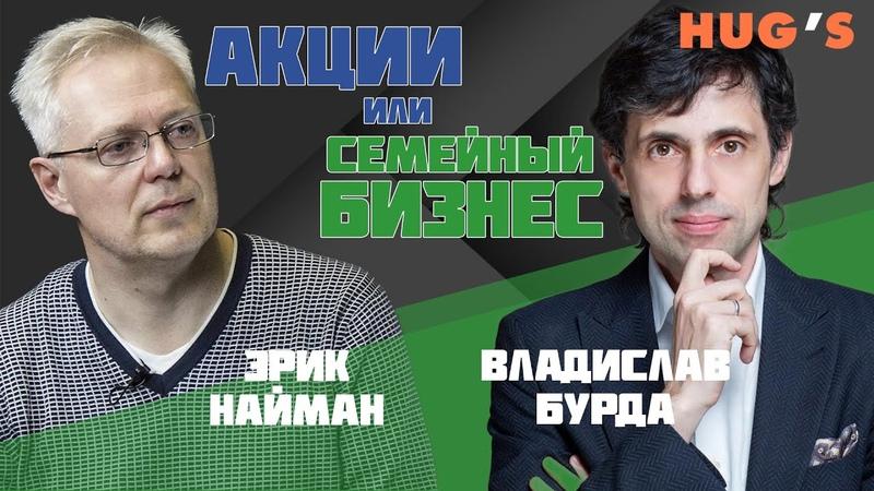 Семейный бизнес или акции ЧТО ЛУЧШЕ Владислав Бурда