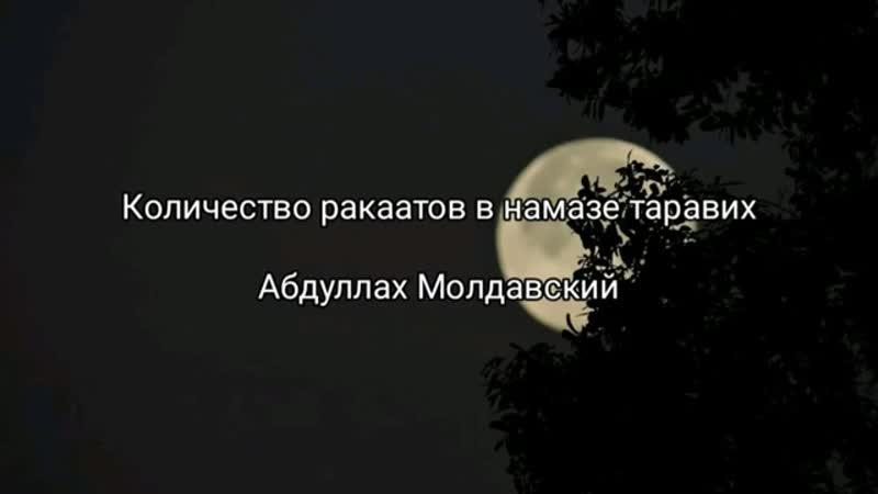 АбдуЛлах абу Абдур Рахман Молдавский рахимахуЛлах Количество ракаатов в намазе таравих