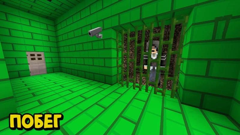 ПОБЕГ ИЗ ЗЕЛЁНОЙ ТЮРЬМЫ ► Minecraft GREEN PRISON ► ПРОХОЖДЕНИЕ КАРТ