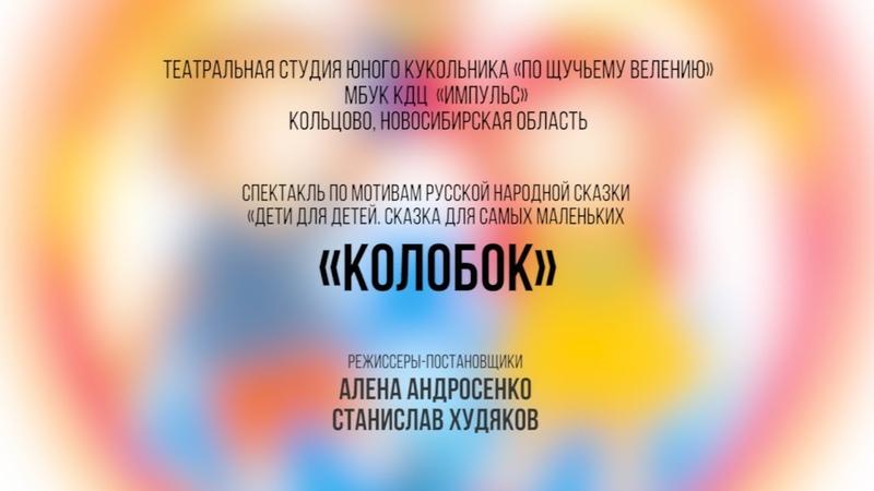 Театральная студия юного кукольника По щучьему велению Кольцово Новосибирская обл Колобок