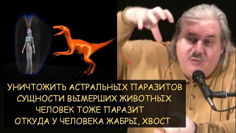Н.Левашов: Уничтожить астральных паразитов. Мы все тоже паразиты. Откуда у человека жабры, хвост