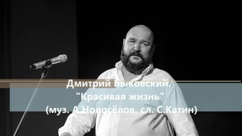 Дмитрий Быковский ПРЕМЬЕРА Красивая жизнь муз А Новосёлов сл С Катин