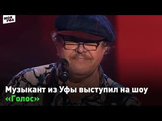 Сергей Шикалов из Уфы на шоу Голос 60+