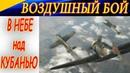 Воздушный бой в небе Кубани. Ла-5Ф и P-39 работа парой. Ил-2 Штурмовик Битва за Кубань (ил2 бзк)