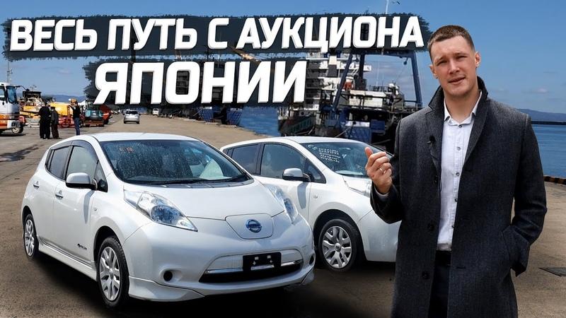 Как привезти авто из Японии Все этапы Сток ярд и погрузка оформление в России