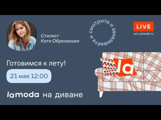 """LAMODA """"МАГАЗИН НА ДИВАНЕ"""" // ПРЯМОЙ ЭФИР // ВЫПУСК №4"""