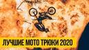 ЛУЧШИЕ МОТО ТРЮКИ 2020 ★ Крутые трюки на эндуро мотоцикле