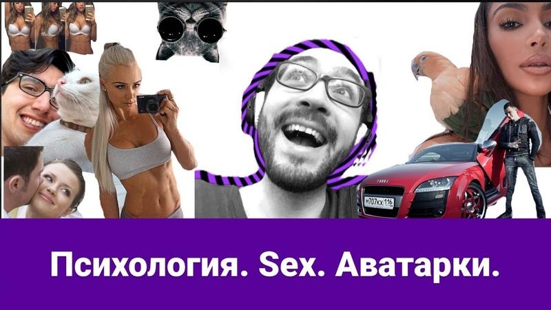 ЭФИР Психология SEX Аватарки