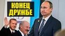 Россия теряет друзей Удар в спину от Турции и Беларуси