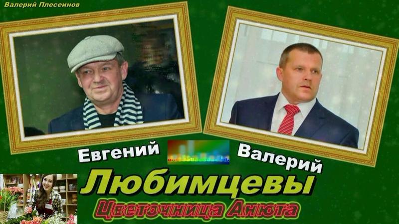 Евгений и Валерий Любимцевы Цветочница Анюта