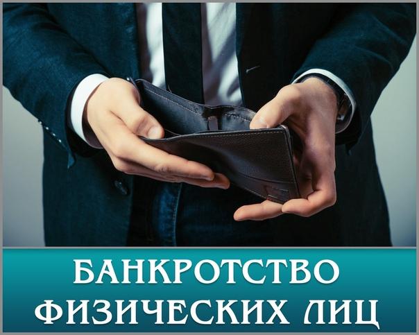 банкротство физических лиц севастополь