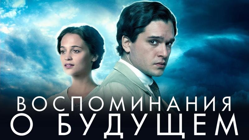 Воспоминания о будущем Testament of Youth 2014 Всё о фильме