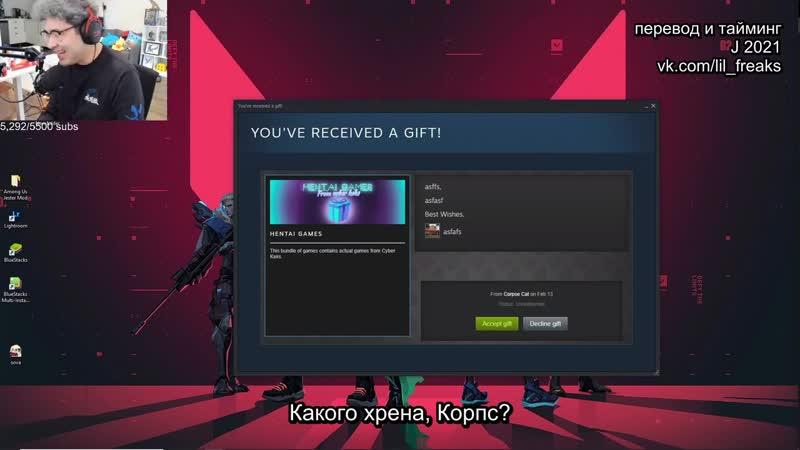 Корпс дарит Питеру подарок Русские субтитры