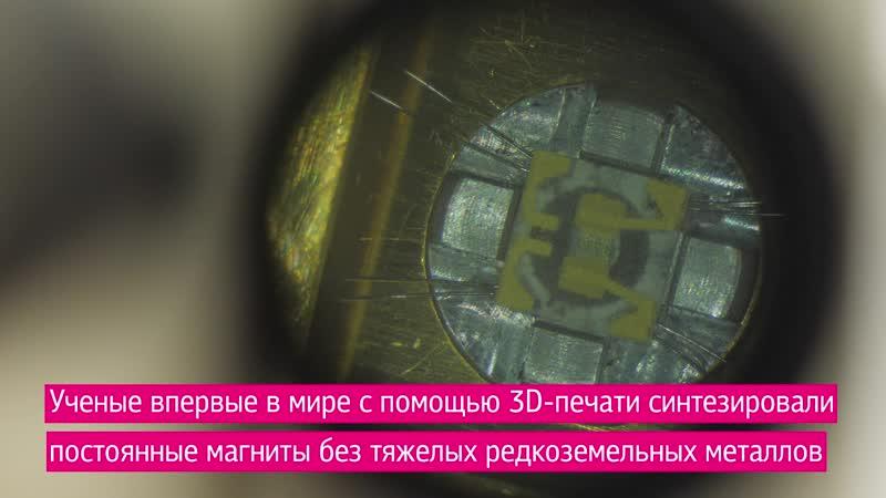 Технология аддитивного производства постоянных магнитов