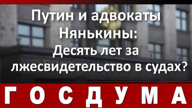 Путин и адвокаты Нянькины Десять лет за лжесвидетельство в судах