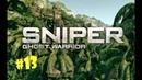 Sniper: Ghost Warrior 13 (Ангел-хранитель) Без комментариев