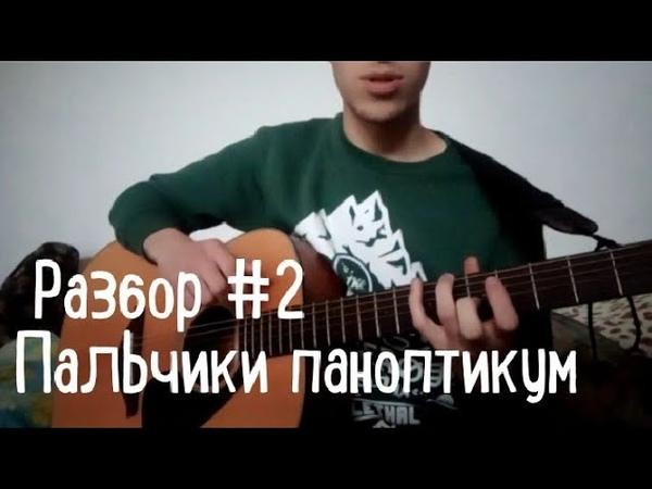 Разбор на гитаре ПАЛЬЧИКИ ПАНОПТИКУМ ПИРОКИНЕЗИС, PYROKINESIS GUITAR TUTORIAL
