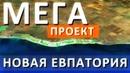 МЕГА проект НОВАЯ ЕВПАТОРИЯ. Современный НОВЫЙ КУРОРТ у моря. Капитан Крым 2021
