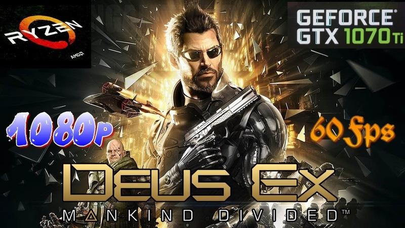 PC Game Deus Ex Mankind Divided 2016 на AMD Ryzen 7 3700X GeForce GTX 1070 ti Память 16 GB