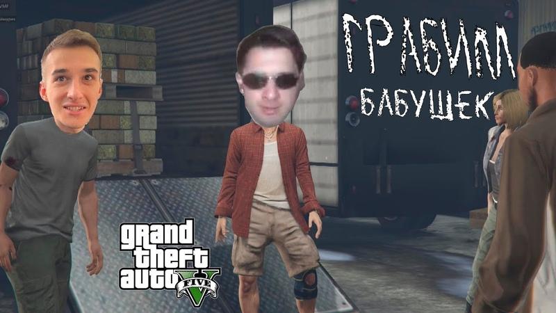 ГРАБИМ БАБУШЕК GTA 5 ONLINE