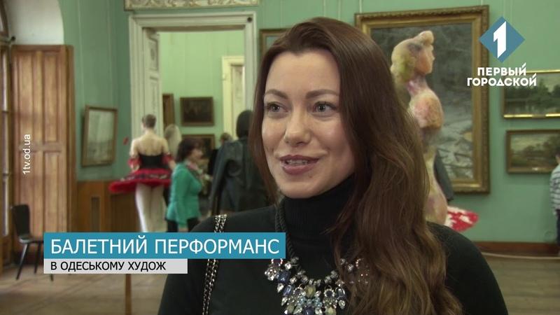 В Одеському художньому музеї влаштували перформанс за участю балерин