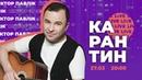 ВІКТОР ПАВЛІК акустичний онлайн-концерт 27.03 Карантин LIVE