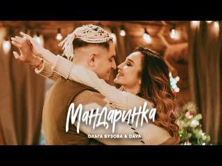 Премьера клипа! Ольга Бузова ft. DAVA (Дава) - Мандаринка (feat и)