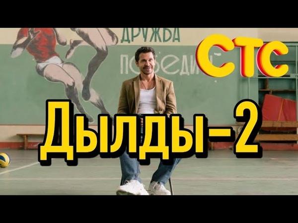 Дылды 2 сезон 1 серия Комедия 2020 СТС Дата выхода и анонс