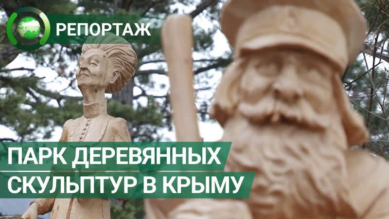 Литературные герои из произведений Чехова украшают парк в Крыму. ФАН-ТВ