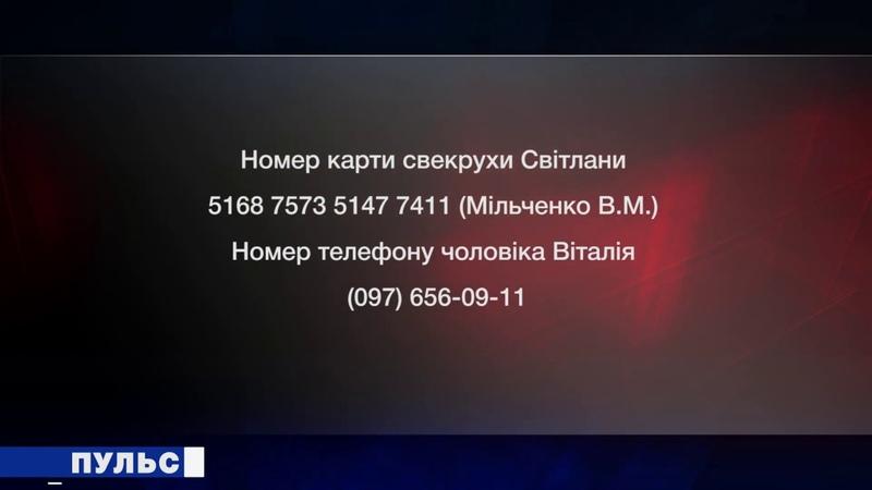 Вашої допомоги потребує 36-річна Світлана Мелющева. Випуск від 21.06.2019