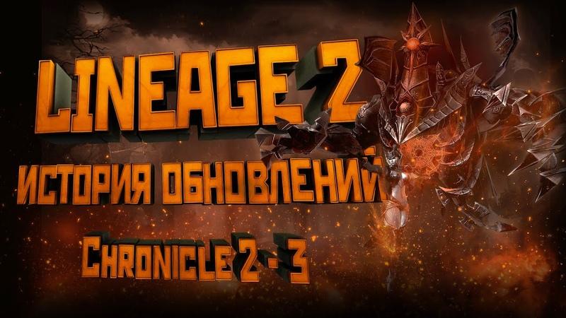 [Lineage 2] История обновлений и разработки игры. Chronicle 2-3 (С2-C3).