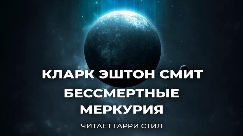 Кларк Эштон Смит Бессмертные Меркурия аудиокнига фантастика рассказ повесть