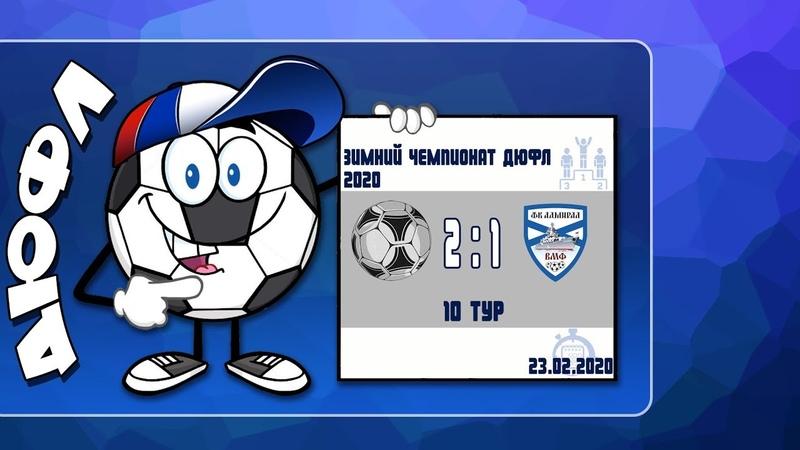 Торпедо Подольск 2 1 Адмирал ВМФ 2011 Полный матч