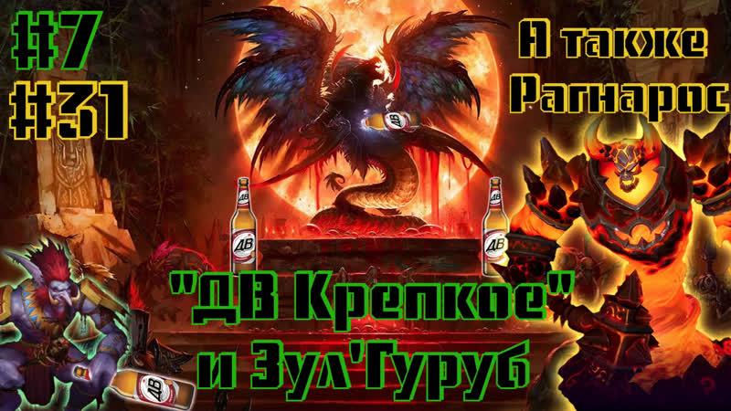 World of Warcraft Classic - ДВ Крепкое разом накрывает Рагну и Хаккара. МС 31 ЗГ 7