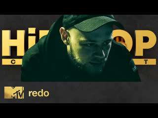 REDO  энергообмен артиста и слушателя / MTV Hip-Hop Chart