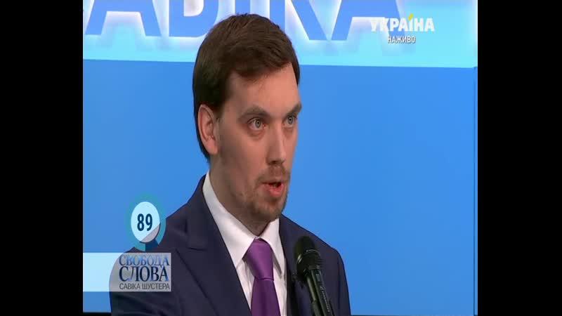 14 02 2020 Гончарук премєр міністр за газ та платіжки