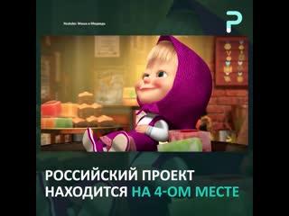 """""""Маша и Медведь"""" в топ-5 самых востребованных"""