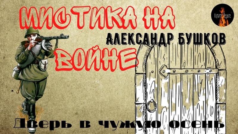 А Бушков Сварог Серый рыцарь Древние дороги Мистика на Войне Дверь в чужую осень Так куда же попали Советские солдаты открыв странную дверь