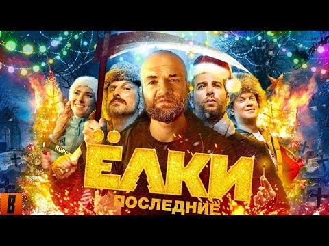 BadComedian Конченные ЁЛКИ новогодний Ургант и Светлаков