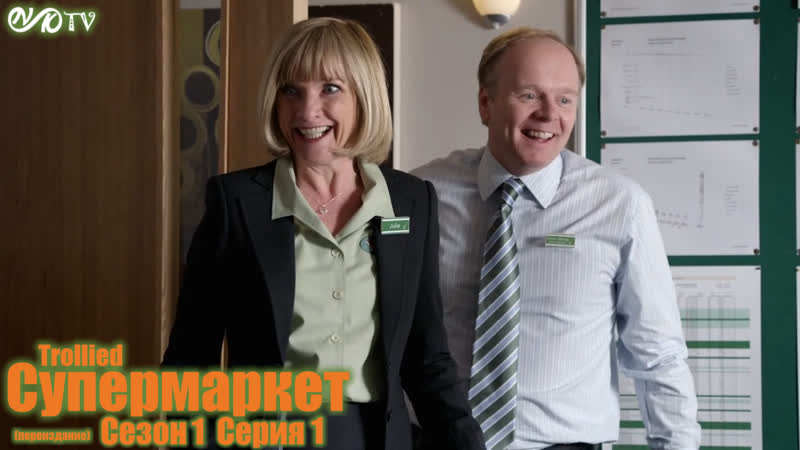 Супермаркет Trollied s01 e01 DVO SNK TV snktv