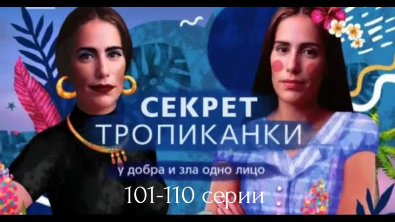 Секрет Тропиканки 101 110 серии из 130 драма мелодрама Бразилия 1993
