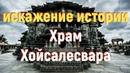 Искажение истории. Храм Хойсалесвара. [№ A-012.2017 год.]