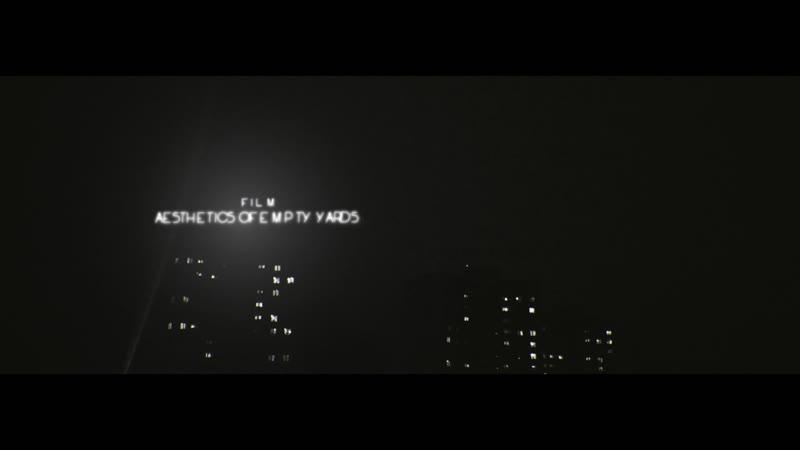 AESTHETICS OF EMPTY YARDS Эстетика пустых улиц