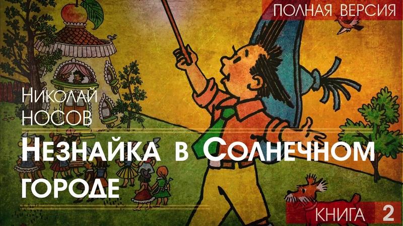 Николай НОСОВ - Незнайка в Солнечном городе - 2 - АУДИОКНИГА (читает Руслан Гофуров)