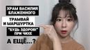 Что удивило меня в России?