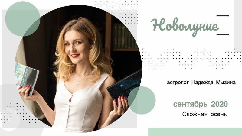 Новолуние сентября 2020 Сложная осень 2020 Астролог Надежда Мызина