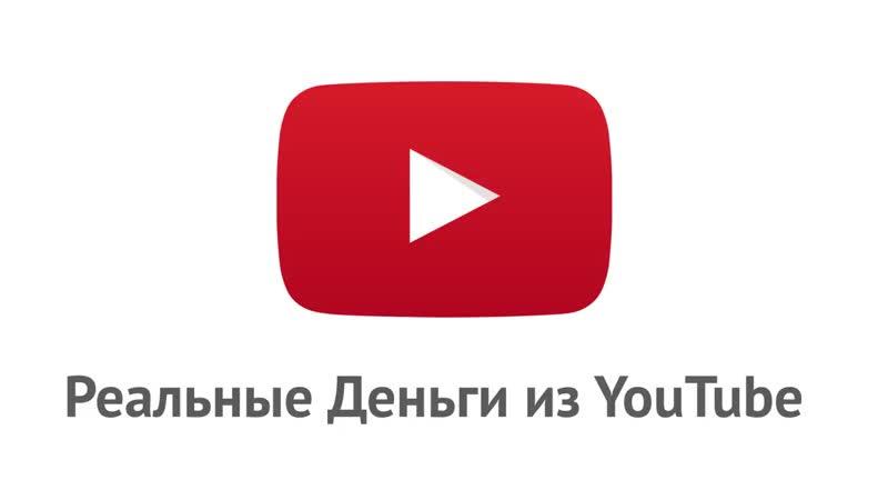 Реальные Деньги из YouTube бесплатный онлайн практикум