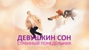 Девушкин сон -СТРАННЫЙ ПОНЕДЕЛЬНИК Devushkin son - STRANGE MONDAY