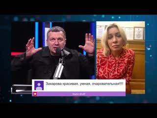Соловьев и Захарова о несостоявшихся дебатах с Навальным